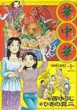 華中華 11 幽霊と涙雨 (ビッグコミックス)
