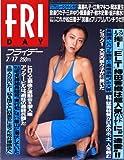 FRIDAY  (フライデー) 1998年07月17日号 [表紙:松田千奈][雑誌] (FRIDAY (フライデー))
