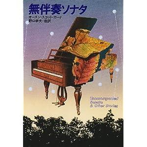 無伴奏ソナタ (ハヤカワ文庫 SF (644))