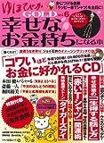 ゆほびかGOLD Vol.6 幸せなお金持ちになる本