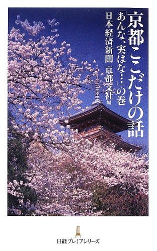 京都ここだけの話