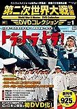 第二次世界大戦映画 DVDコレクション VOL.1 「トラ・トラ・トラ!」