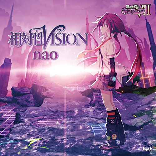 PS4ソフト「 新次元ゲイム ネプテューヌVII 」オープニングテーマ「 相対性VISION 」【DVD付盤(ハイレゾDLコード封入)】