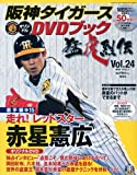 阪神タイガース オリジナルDVDブック 猛虎烈伝 2010年 2/11号 [雑誌]