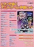 月刊エレクトーン 3月号別冊 ピアノで弾くアニメ・ゲーム・声優ヒッツ