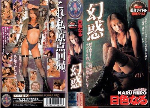 日色なる 幻惑 [VHS]