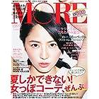 MORE(モア) 付録なし版 2015年 08 月号 [雑誌]: MORE(モア) 増刊