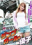 ダンプガール優子 [DVD]