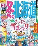 るるぶ冬の北海道'16 (国内シリーズ)