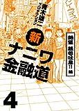 新ナニワ金融道 4 絶望銭色吐息!!編 (GAコミックス)