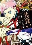 共食い(1) (アクションコミックス)