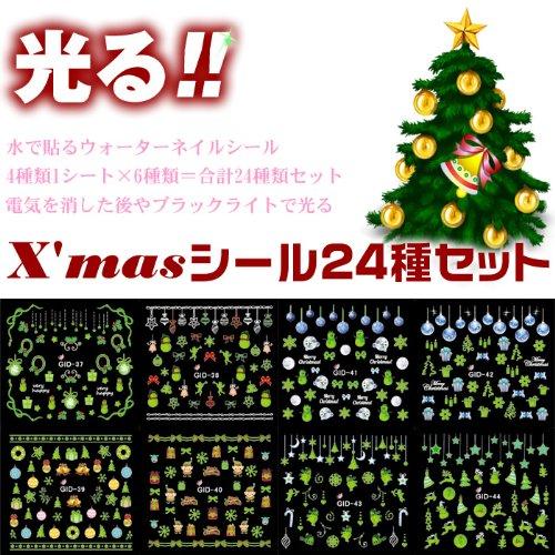 クリスマスウォーターネイルシール24種セット 夜に光る蓄光4in1シート6種 クリスマス福袋ウォーターシール