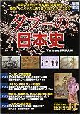 タブーの日本史 (別冊宝島 1404)