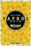 YAPOOS ヤプーズ / 唐沢 なをき のシリーズ情報を見る
