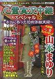 心霊実況中継スペシャル '12―本当にあった恐怖体験実録 (マンサンコミックス)