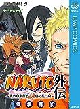 NARUTO―ナルト―外伝?七代目火影と緋色の花つ月? (ジャンプコミックスDIGITAL)