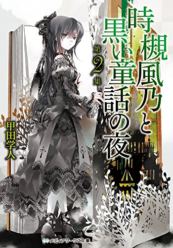 時槻風乃と黒い童話の夜 第2集 (メディアワークス文庫)