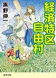 経済特区自由村 (徳間文庫)