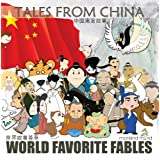 Tales from China (English and Chinese Edition)