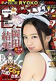 週刊少年サンデー 2016年48号(2016年10月26日発売) [雑誌] -