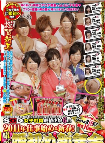 [----] SOD女子社員純情生娘6名! 2011年仕事始め&新春!晴れ着姫初め付き新年会