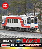 eレール鉄道BDシリーズ 三陸鉄道2013 復活! 南リアス線 [Blu-ray]