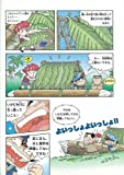 アマゾンのサバイバル (かがくるBOOK―科学漫画サバイバルシリーズ)