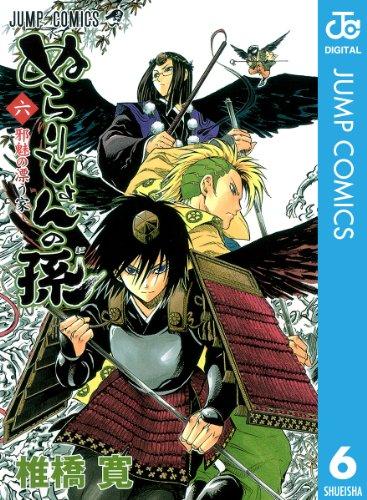 ぬらりひょんの孫 モノクロ版 6 (ジャンプコミックスDIGITAL)