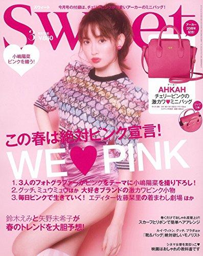 Sweet 2017年3月号 大きい表紙画像