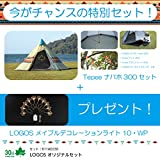 ロゴス(LOGOS)ティピー300セット メイプルデコプレゼント / RE11AE038