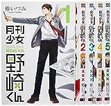 月刊少女野崎くん コミック 1-5巻セット (ガンガンコミックスONLINE)