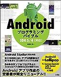 Androidプログラミングバイブル SDK5/4対応 (smart phone programming bible)