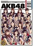 AKB48総選挙公式ガイドブック2016 (講談社 MOOK)