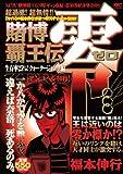 賭博覇王伝 零 生存率25%! クォータージャンプ編 アンコール刊行! (プラチナコミックス)