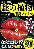 カラー図鑑 謎の植物 衝撃ファイル