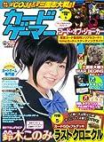 カードゲーマー vol.11 (ホビージャパンMOOK 513)
