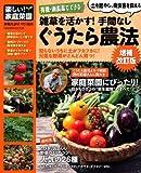 有機・無農薬でできる 雑草を活かす! 手間なしぐうたら農法 増補改訂版 (Gakken Mook 楽しい!家庭菜園)