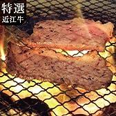 特選近江牛特上ロース焼肉用 600g