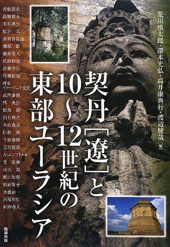 契丹「遼」と10~12世紀の東部ユーラシア (アジア遊学)