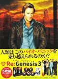Re:Genesis 3 DVD-BOX