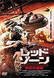 レッド・ゾーン [DVD]