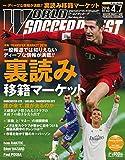 ワールドサッカーダイジェスト 2016年 4/7 号 [雑誌]