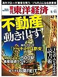 週刊東洋経済 2014年1/11号 [雑誌]