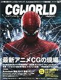 CG WORLD (シージー ワールド) 2012年 07月号 [雑誌]