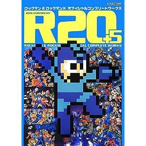 『R20+5 ロックマン&ロックマンXオフィシャルコンプリートワークス』