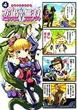 マジキュー4コマ 恋姫無双 -ドキッ★乙女だらけの三国志演義-(4) (マジキューコミックス)