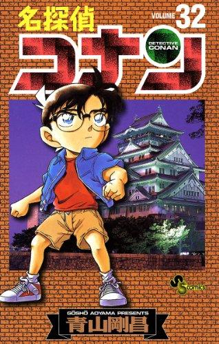 名探偵コナン(32) (少年サンデーコミックス)