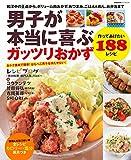 ヒットムック料理シリーズ 男子が本当に喜ぶガッツリおかず 作ってあげたい188レシピ