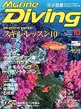 Marine Diving (マリンダイビング) 2012年 10月号 [雑誌]
