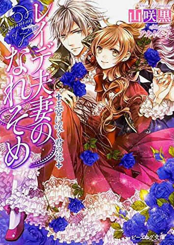 レイデ夫妻のなれそめ 王宮に咲く君の花 (ビーズログ文庫)